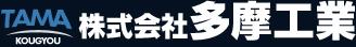 株式会社多摩工業